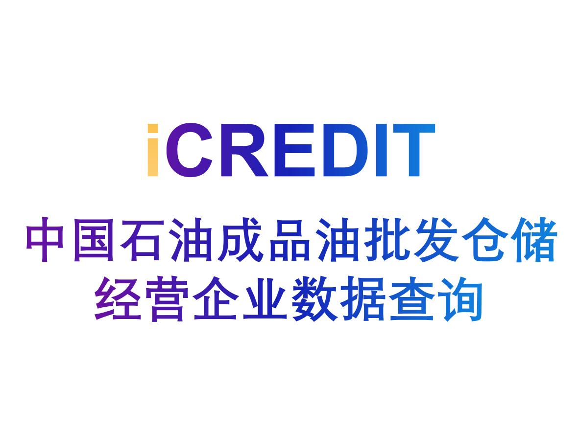 艾科瑞特(iCREDIT)-通用知识图谱数据分析-中国石油成品油批发仓储经营企业数据查询