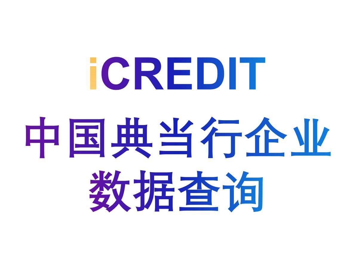 艾科瑞特(iCREDIT)-通用知识图谱数据分析-中国典当行企业查询