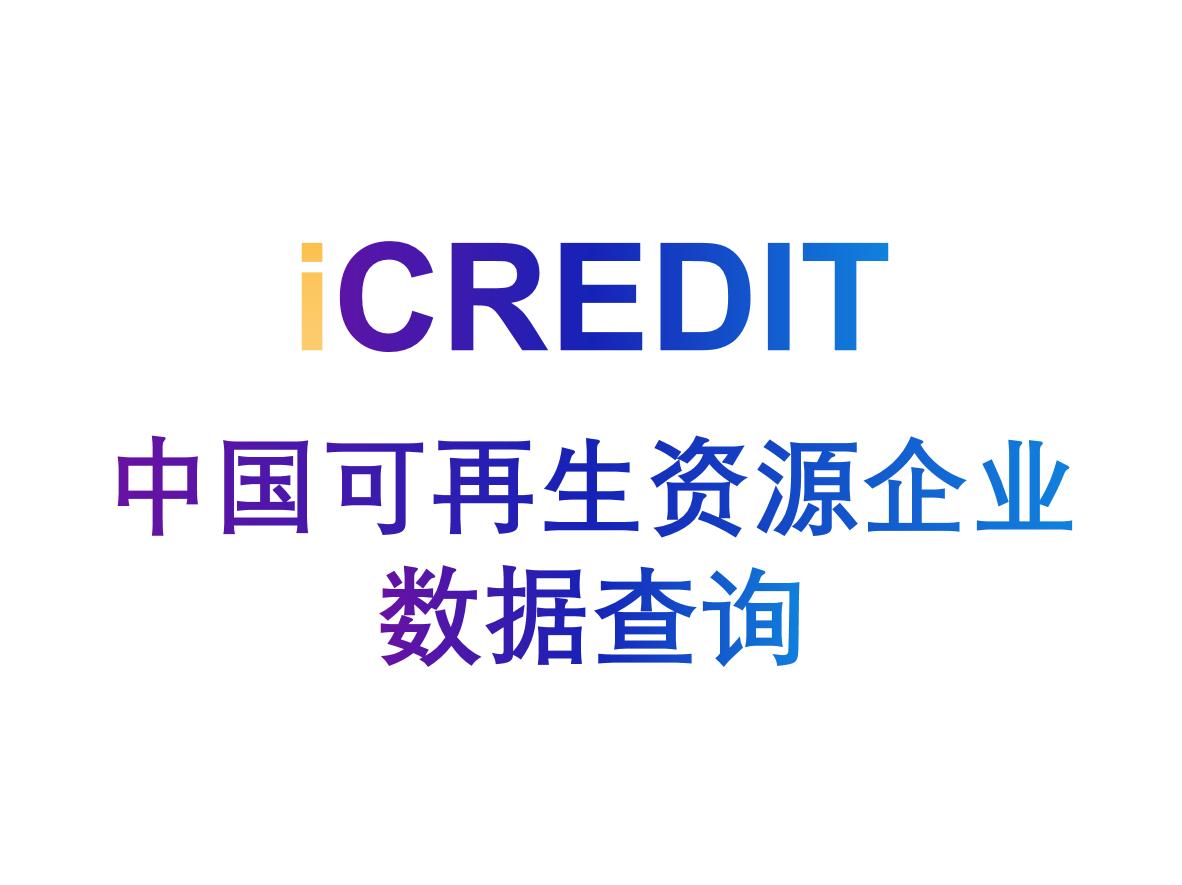 艾科瑞特(iCREDIT)-通用知识图谱数据分析-中国可再生资源/可回收垃圾分类企业数据查询