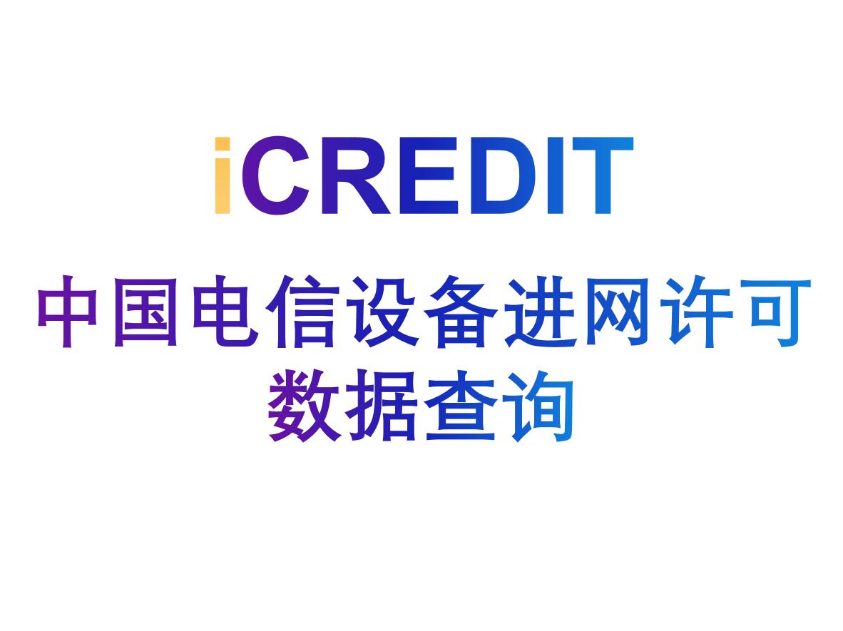 艾科瑞特(iCREDIT)-通用知识图谱数据分析-中国电信设备进网许可查询