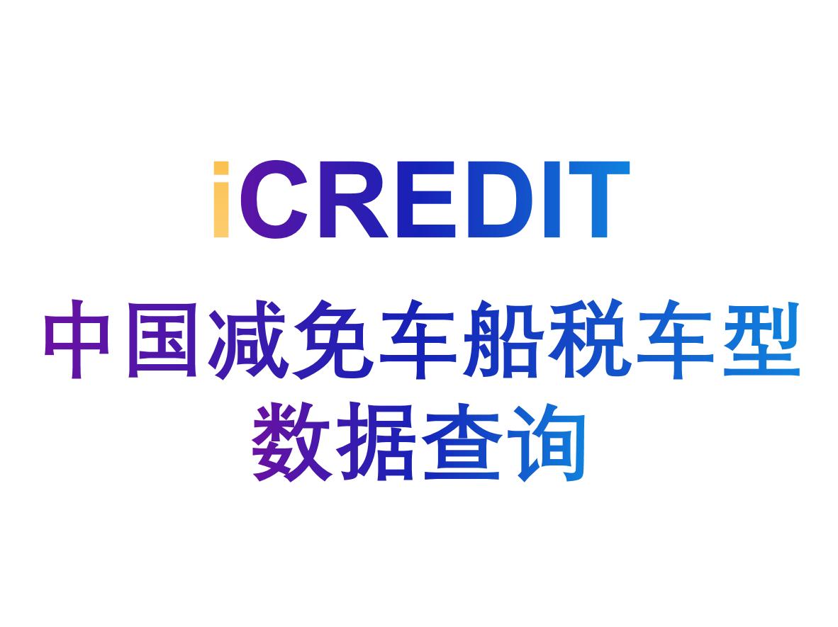 企业知识图谱-中国减免车船税车型数据查询-艾科瑞特(iCREDIT)