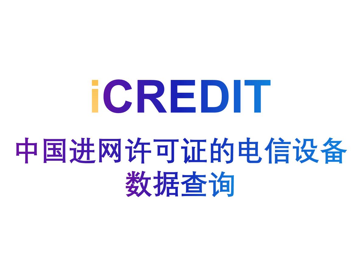 艾科瑞特(iCREDIT)-通用知识图谱数据分析-中国进网许可证的电信设备数据查询