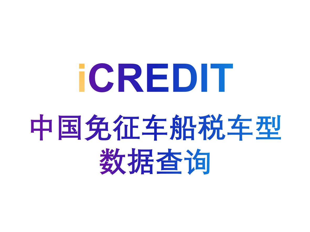 艾科瑞特(iCREDIT)-通用知识图谱数据分析-中国免征车船税车型数据查询