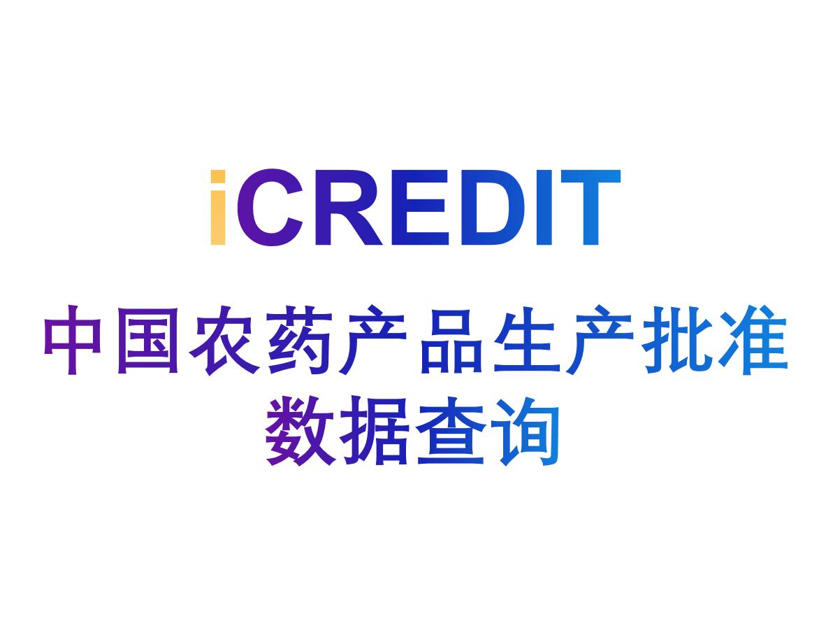 企业知识图谱-中国农药产品生产批准数据查询-艾科瑞特(iCREDIT)