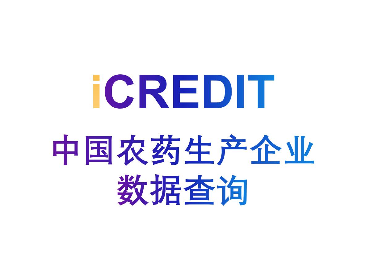 艾科瑞特(iCREDIT)-通用知识图谱数据分析-中国农药生产企业数据查询
