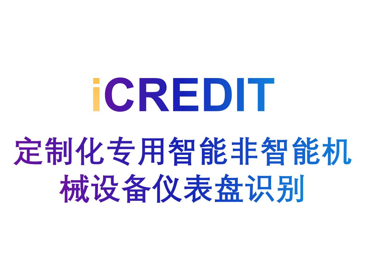 艾科瑞特(iCREDIT)-智能图像识别-定制化专用智能非智能机械设备仪表盘识别