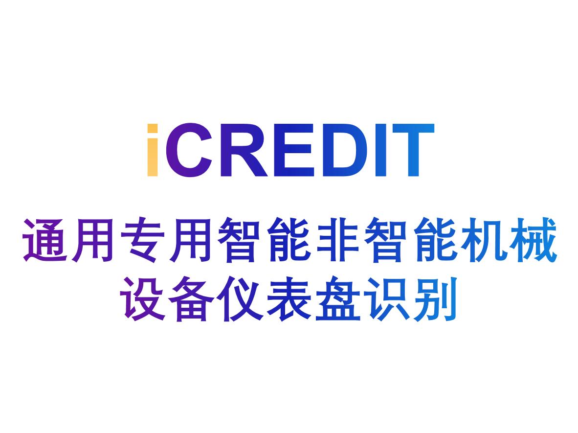 印刷文字识别-通用智能非智能机械设备仪表盘识别-艾科瑞特(iCREDIT)