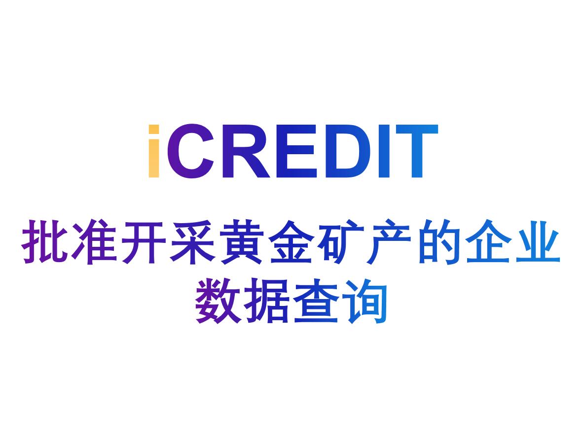 公共知识图谱-中国批准开采黄金矿产的企业数据查询