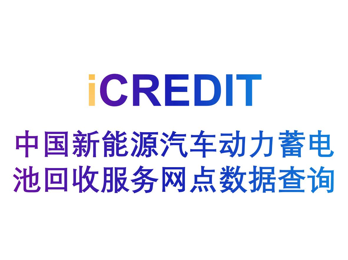企业知识图谱-中国新能源汽车动力蓄电池回收服务网点数据查询-艾科瑞特(iCREDIT)