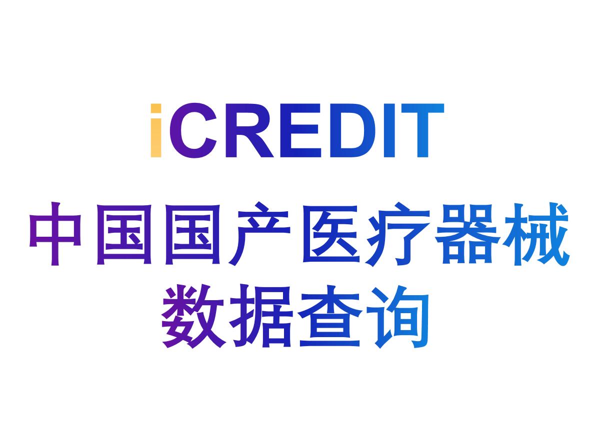 医药知识图谱-中国国产医疗器械产品数据查询-艾科瑞特(iCREDIT)