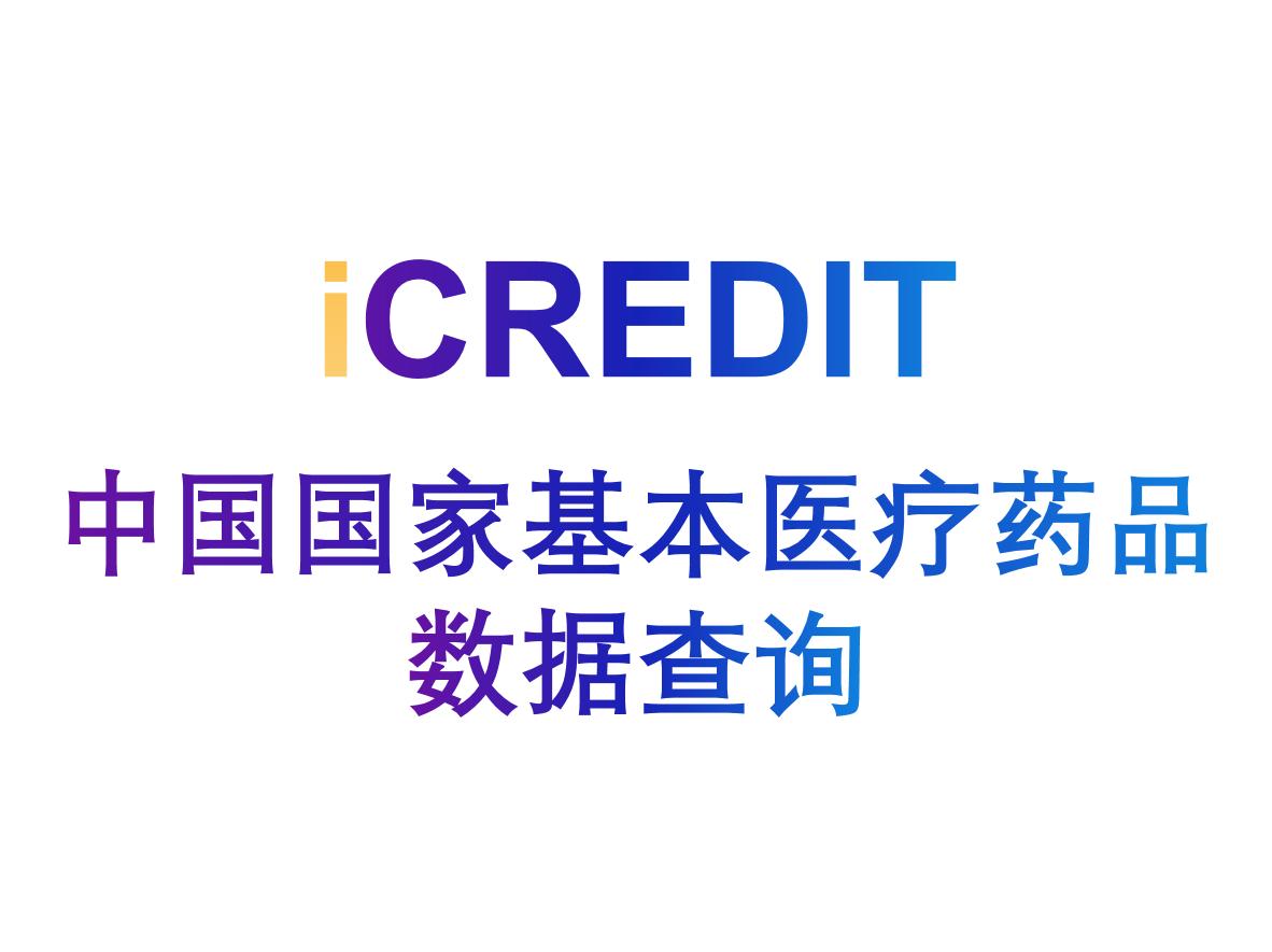 医药知识图谱-中国国家基本医疗药品数据查询