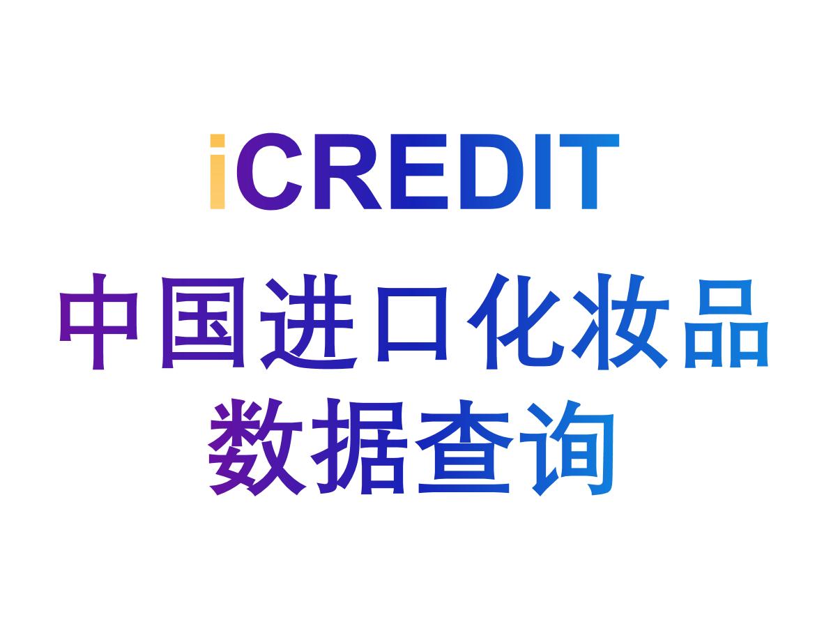 美妆知识图谱-中国进口化妆品数据查询