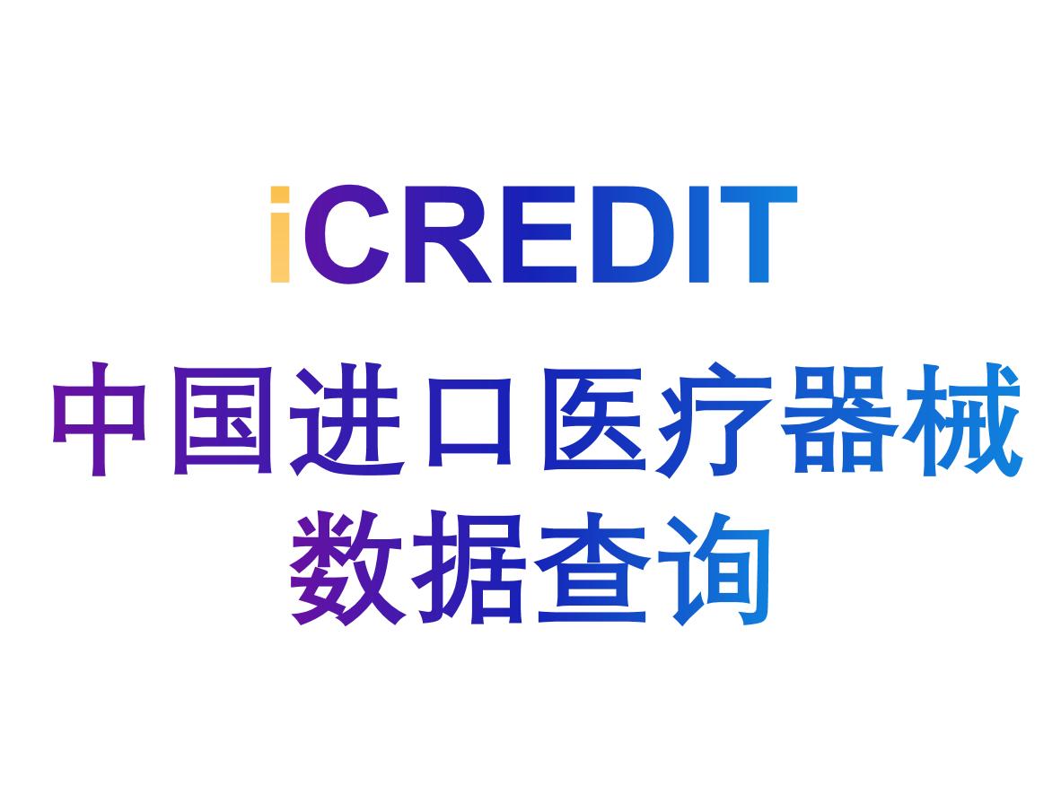 医药知识图谱-中国进口医疗器械数据查询-艾科瑞特(iCREDIT)