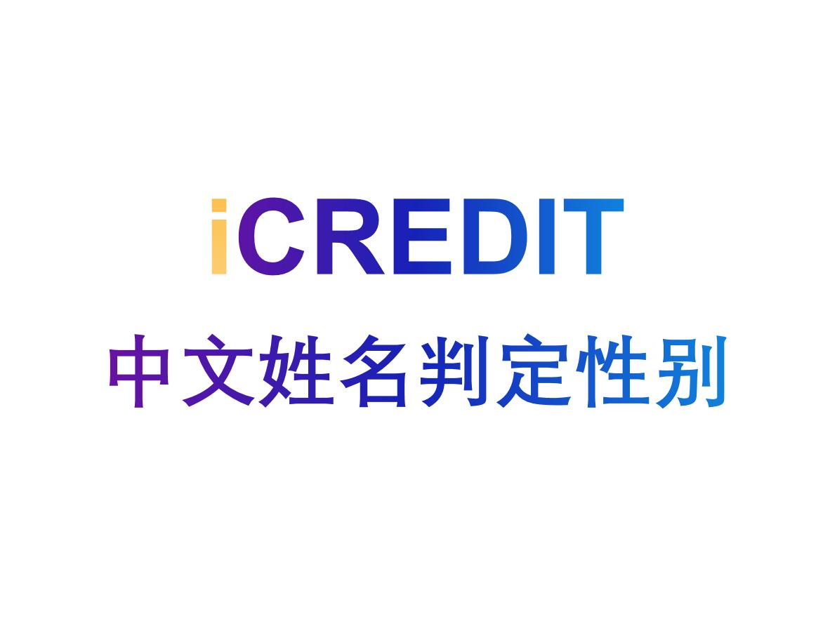 企业知识图谱-中文姓名判定性别-艾科瑞特(iCREDIT)