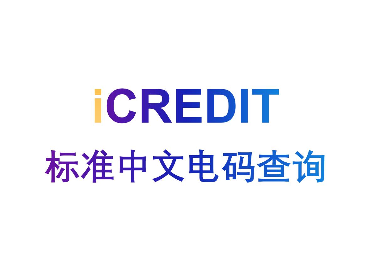 艾科瑞特(iCREDIT)-标准中文电码查询