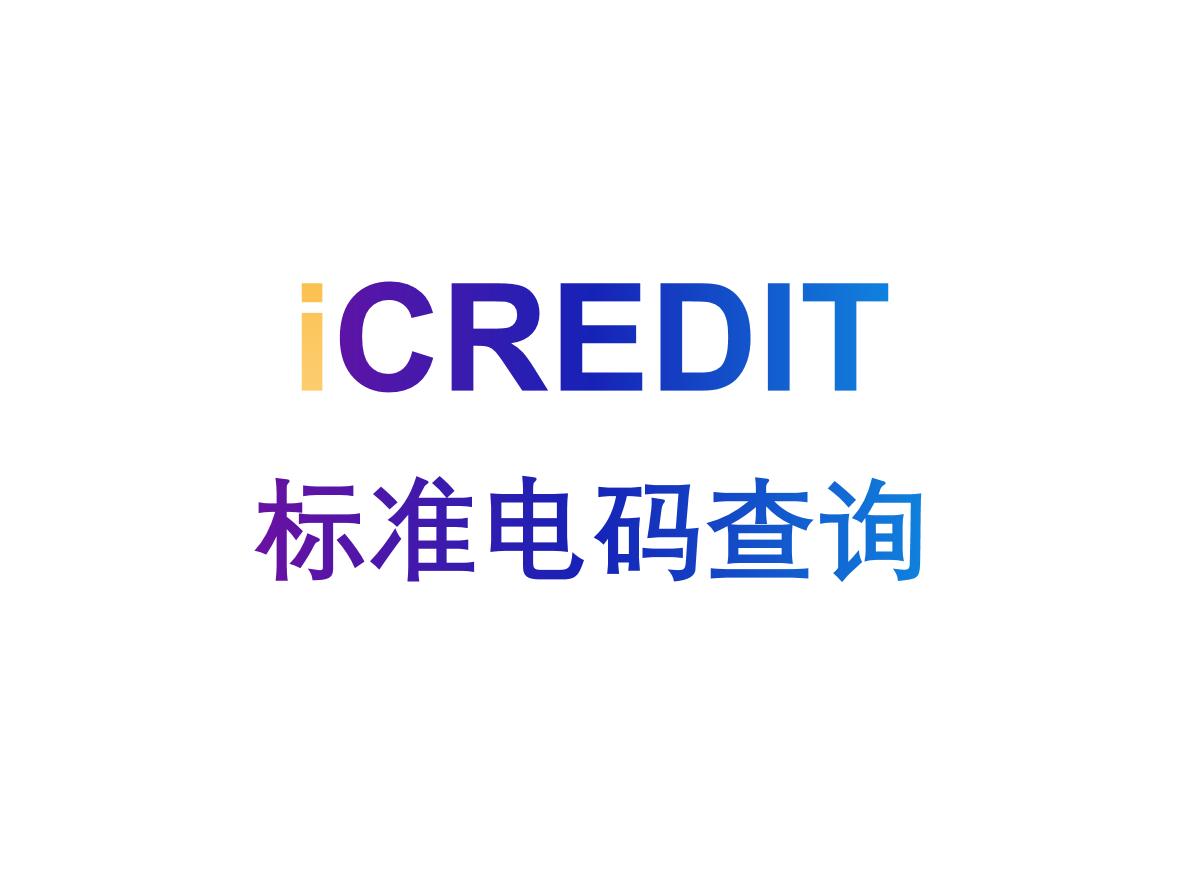 艾科瑞特(iCREDIT)-标准电码查询