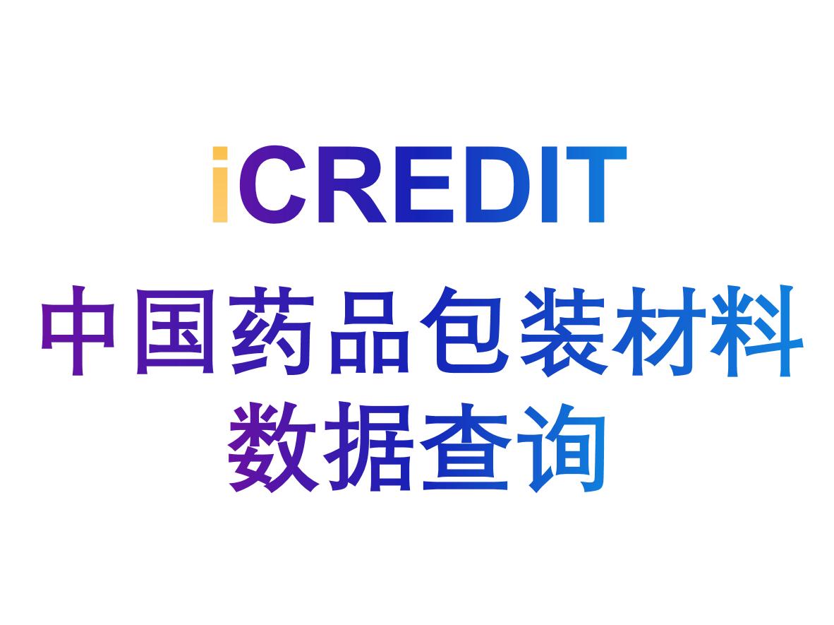 医药知识图谱-中国药品包装材料数据查询