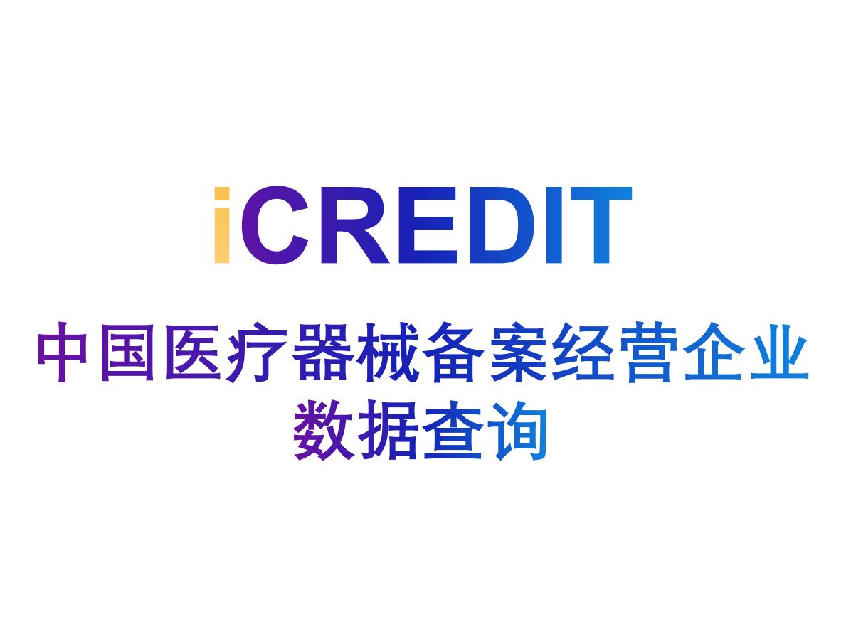 医药知识图谱-中国医疗器械备案经营企业数据查询-艾科瑞特(iCREDIT)