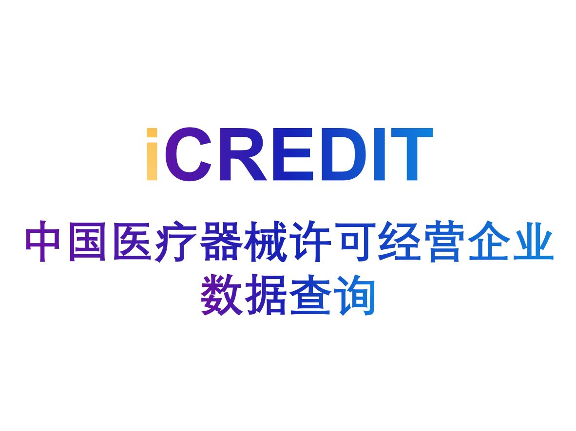 医药知识图谱-中国医疗器械许可经营企业数据查询-艾科瑞特(iCREDIT)