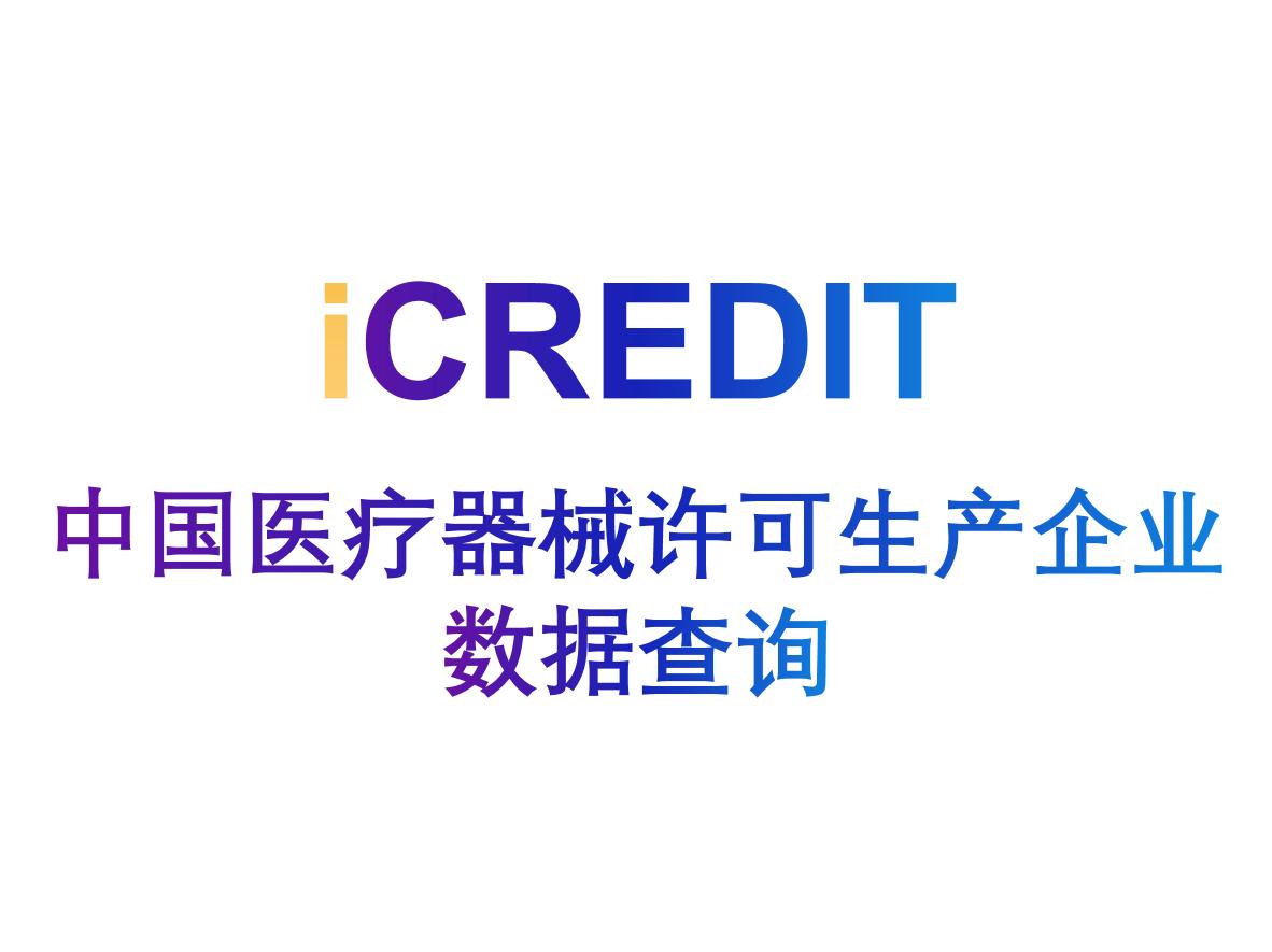 医药知识图谱-中国医疗器械许可生产企业数据查询-艾科瑞特(iCREDIT)