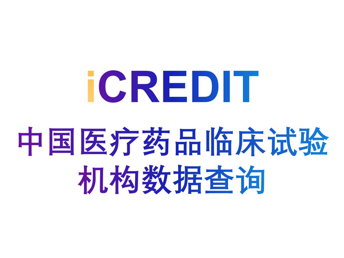 医药知识图谱-中国医疗药品临床试验机构数据查询