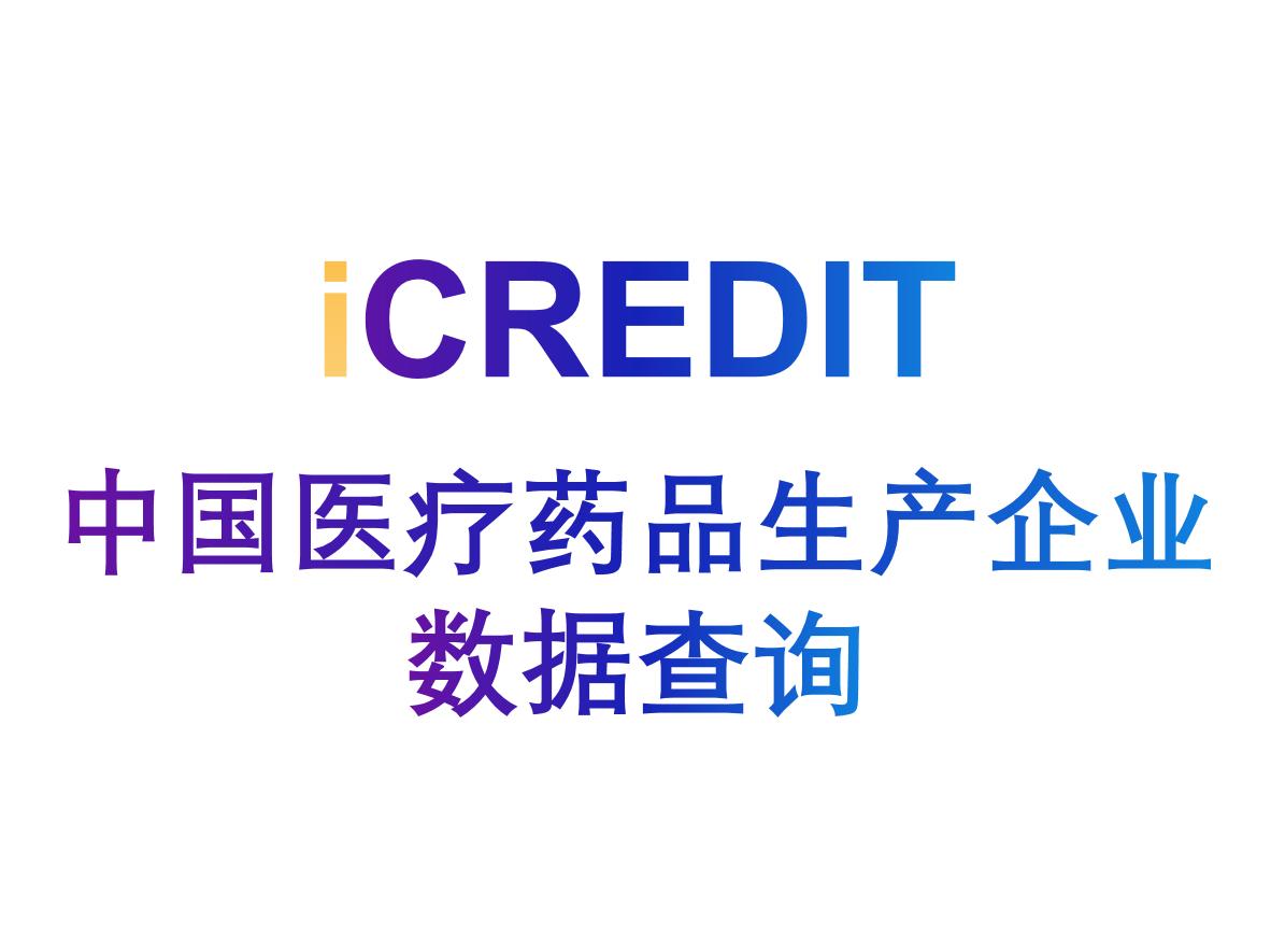 医药知识图谱-中国医疗药品生产企业数据查询