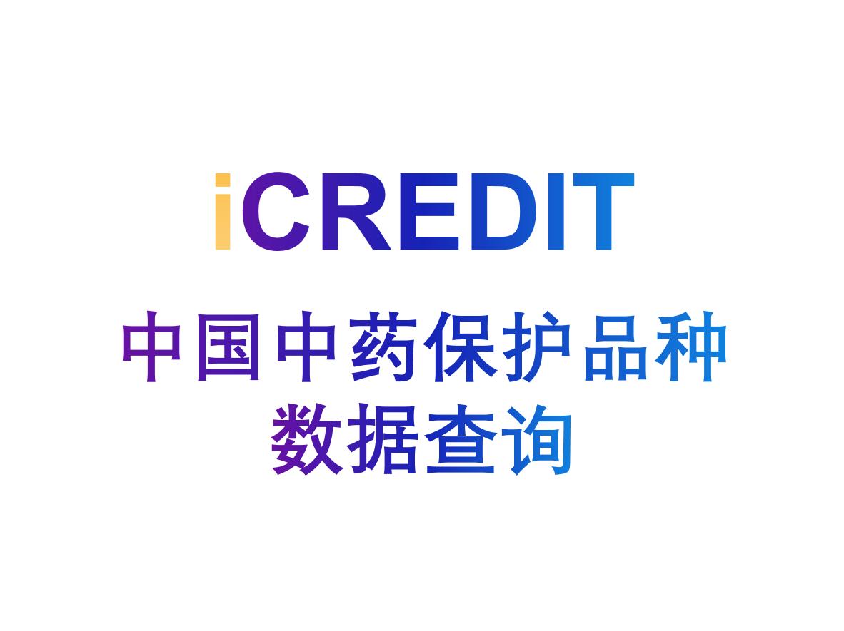 医药知识图谱-中国中药保护品种数据查询