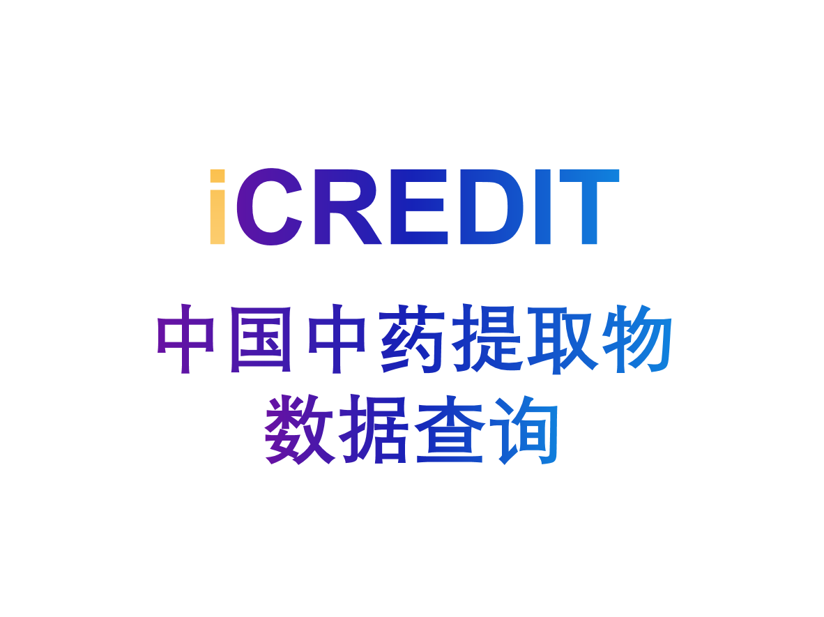 医药知识图谱-中国中药提取物数据查询-艾科瑞特(iCREDIT)