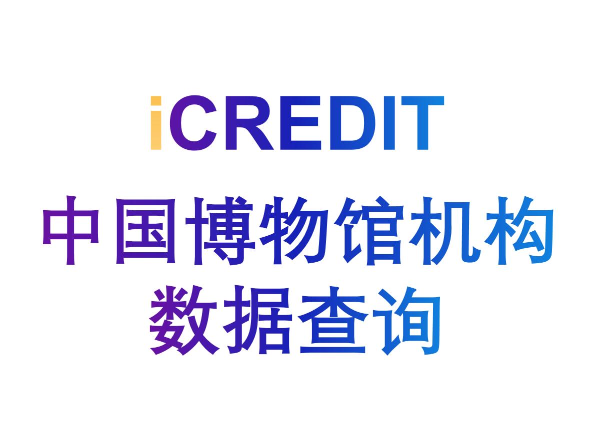 企业知识图谱-中国博物馆机构查询-艾科瑞特(iCREDIT)