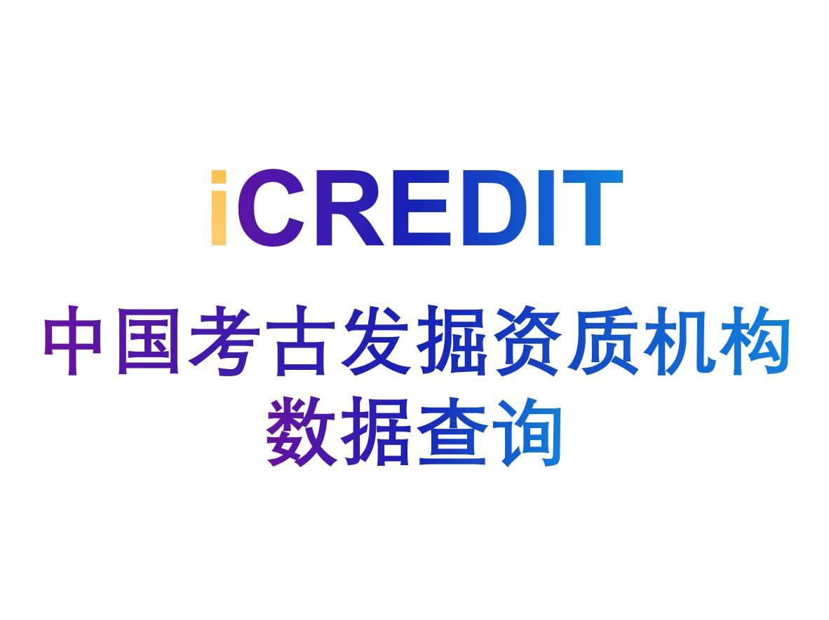 企业知识图谱-中国考古发掘资质机构数据查询-艾科瑞特(iCREDIT)