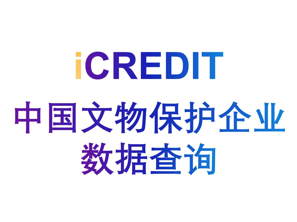 艾科瑞特(iCREDIT)-通用知识图谱数据分析-中国文物保护企业数据查询