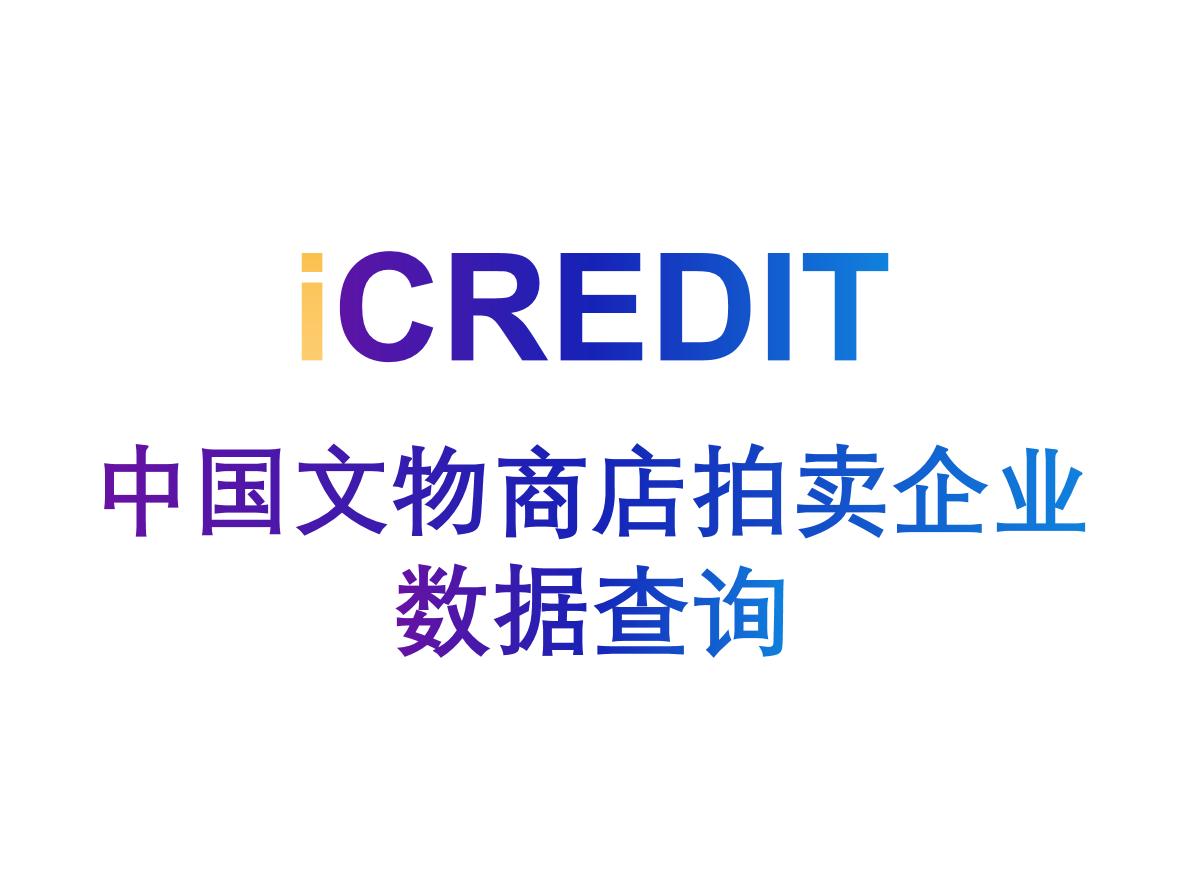 艾科瑞特(iCREDIT)-通用知识图谱数据分析-中国文物商店拍卖企业数据查询