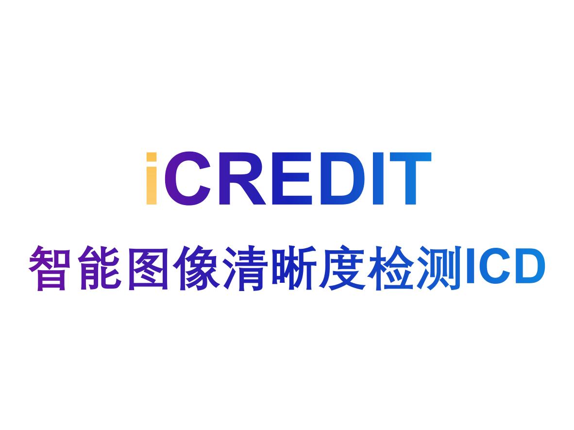 智能图像分析-图像清晰度检测ICD-艾科瑞特(iCREDIT)