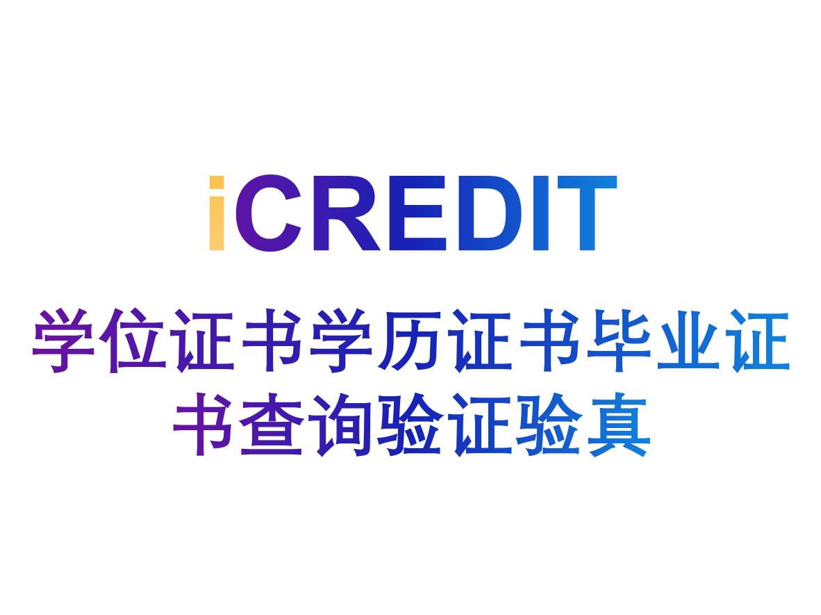 企业知识图谱-学位学历毕业证查询验证验真-艾科瑞特(iCREDIT)