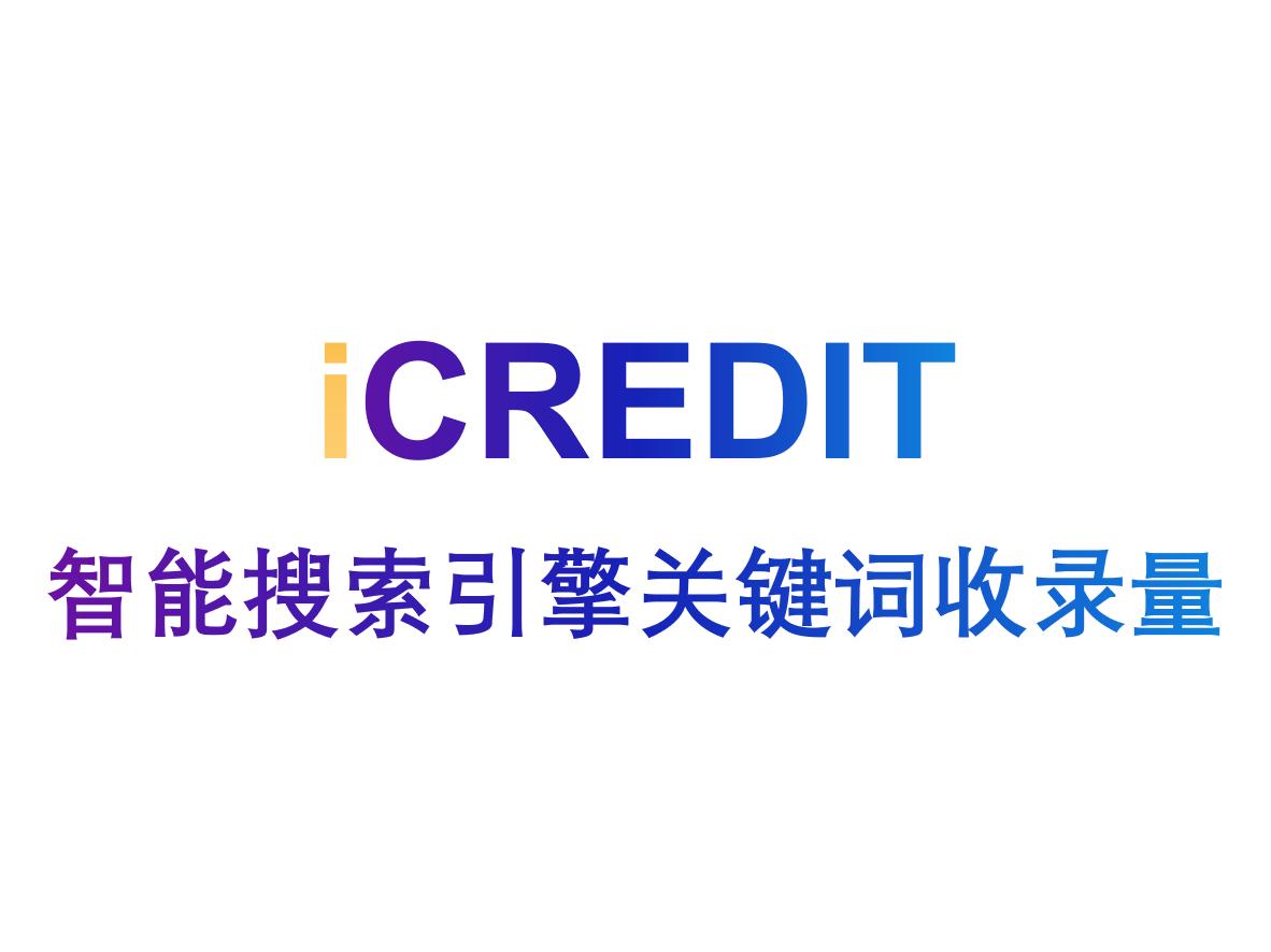 企业知识图谱-百度搜索关键词收录量/Baidu搜索关键词收录量-艾科瑞特(iCREDIT)
