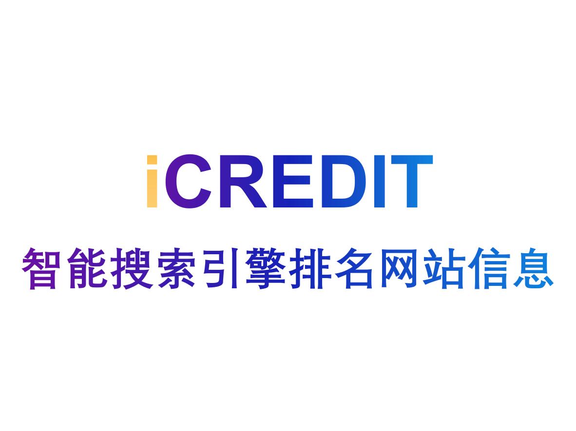 企业知识图谱-百度搜索网站排名信息/Baidu搜索网站排名信息-艾科瑞特(iCREDIT)