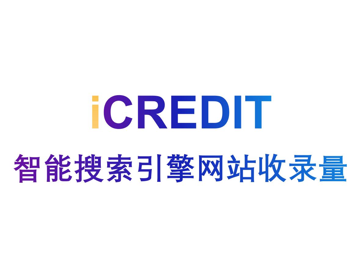 企业知识图谱-百度搜索网站收录量/Baidu搜索网站收录量-艾科瑞特(iCREDIT)
