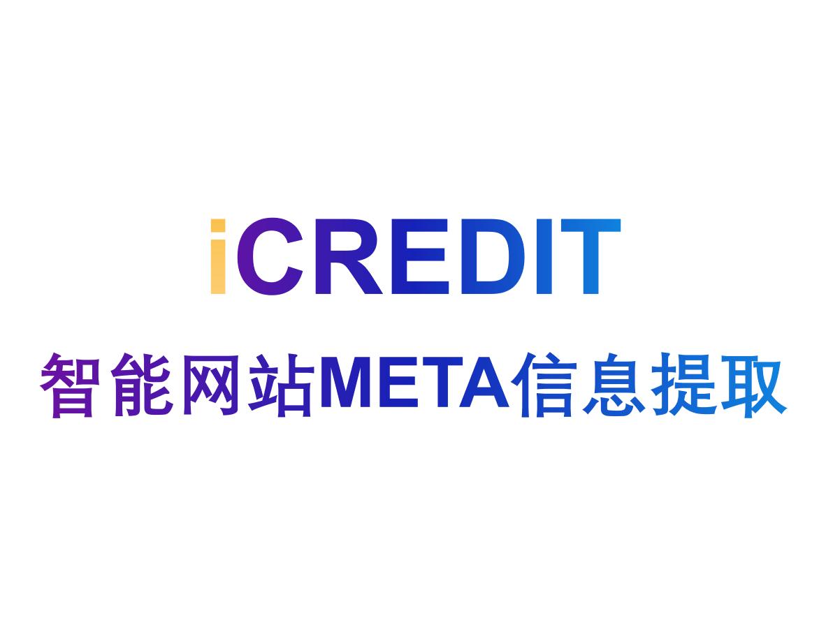 营销洞察-网站META信息/应用META信息/APP META信息