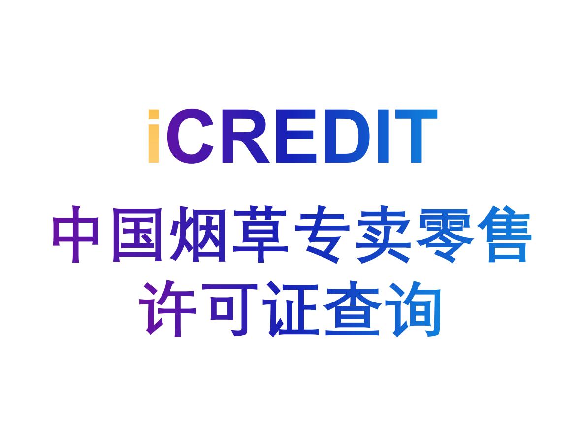 企业知识图谱-中国烟草专卖零售许可证查询-艾科瑞特(iCREDIT)