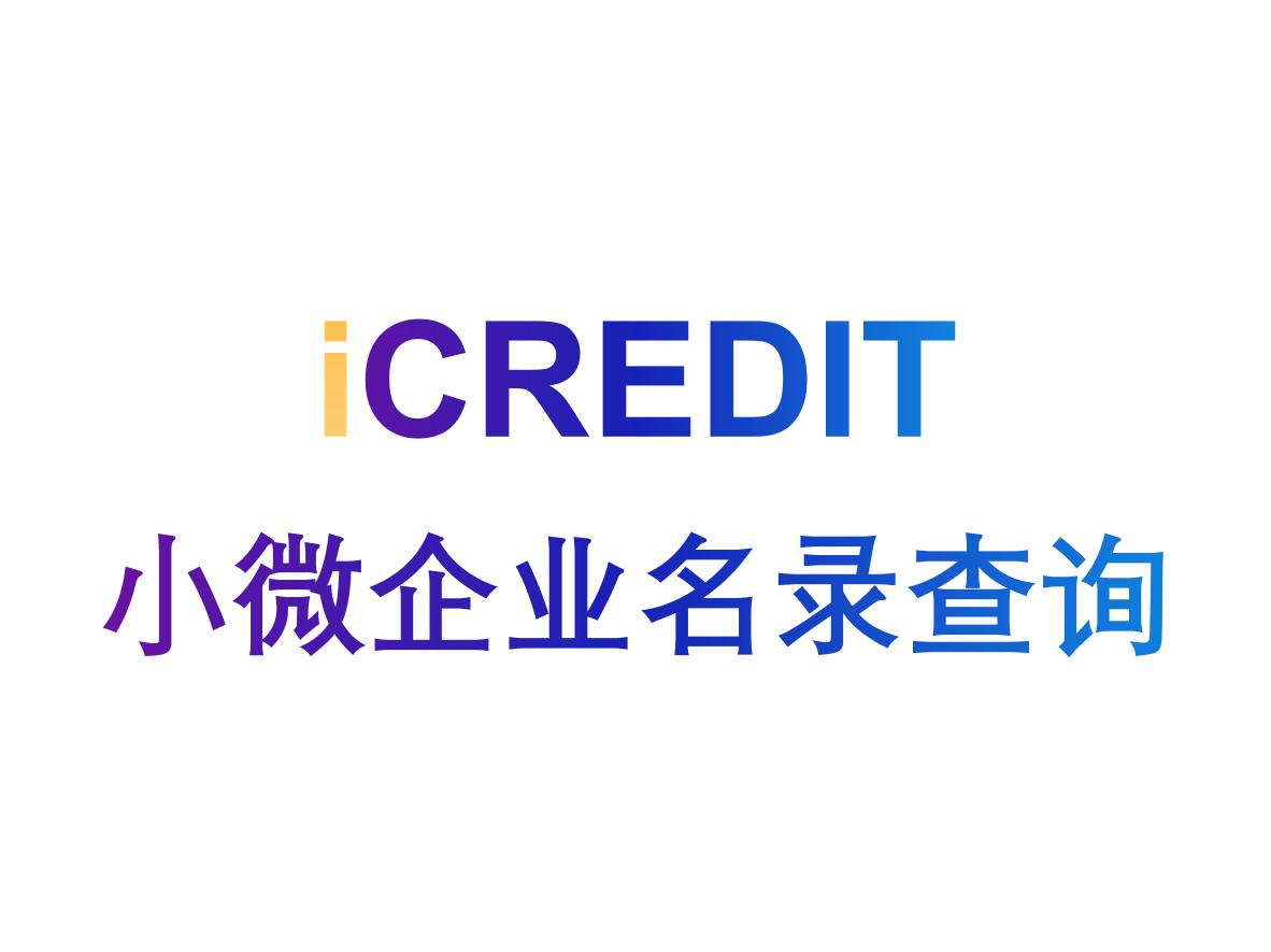 企业知识图谱-小微企业名录查询-艾科瑞特(iCREDIT)