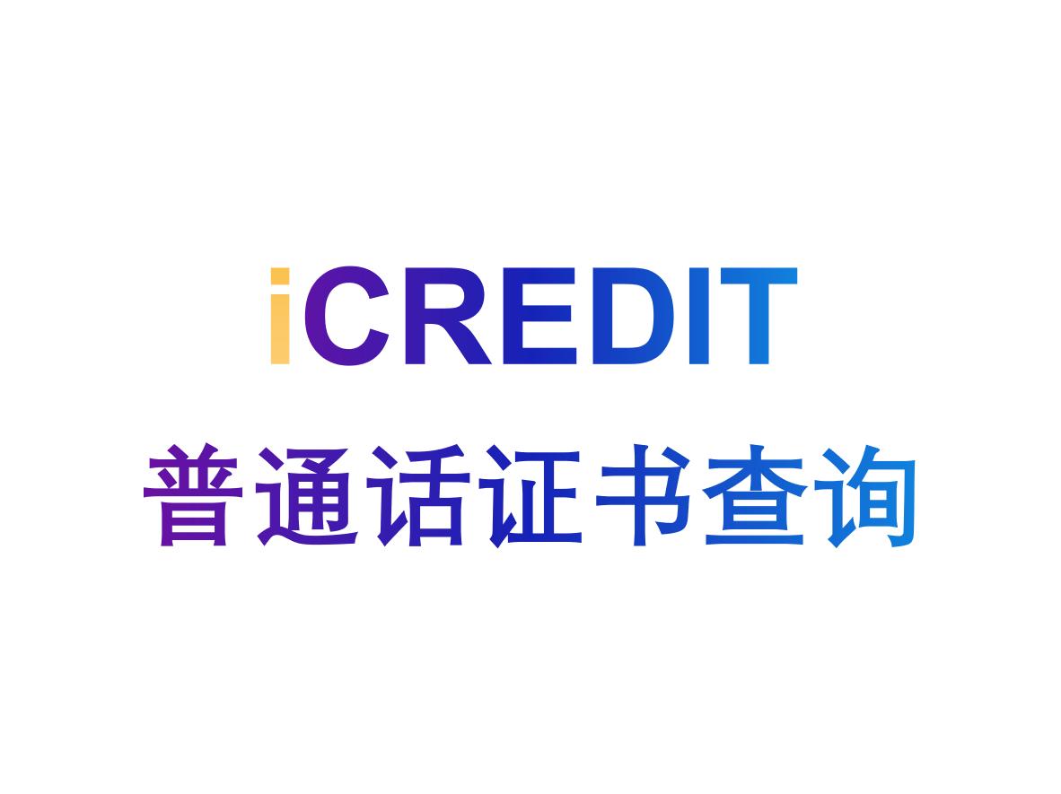 企业知识图谱-普通话证书查询-艾科瑞特(iCREDIT)