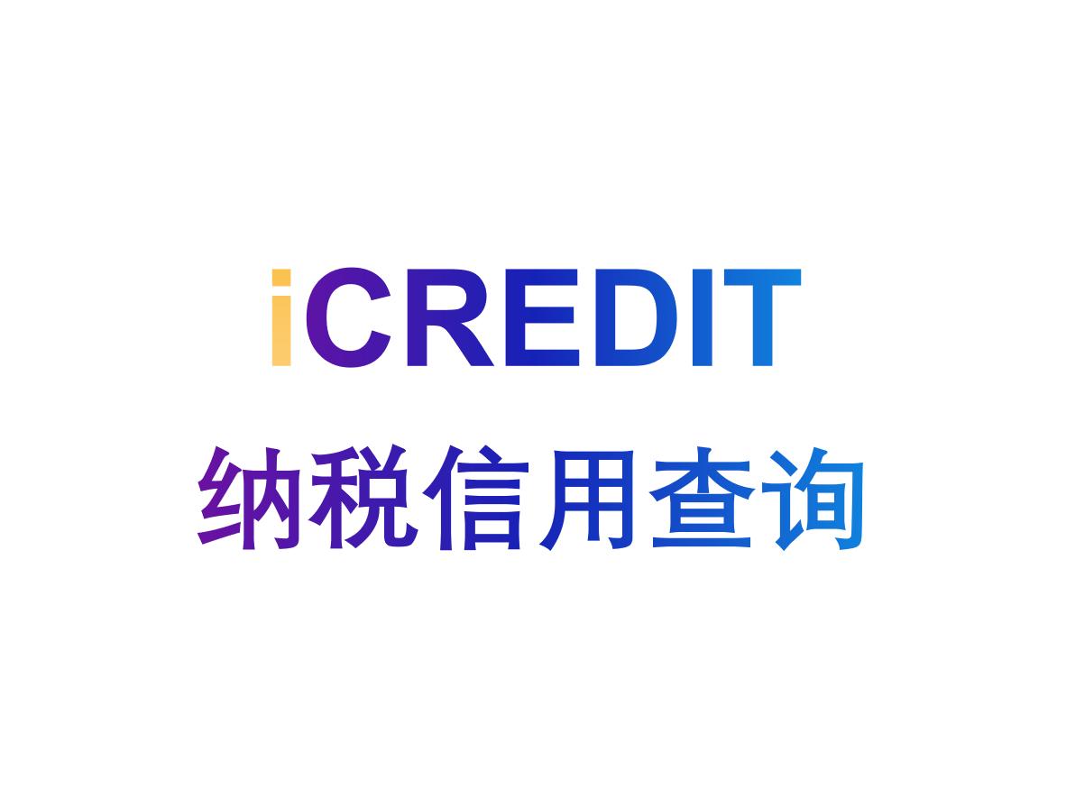 企业知识图谱-纳税信用查询-艾科瑞特(iCREDIT)