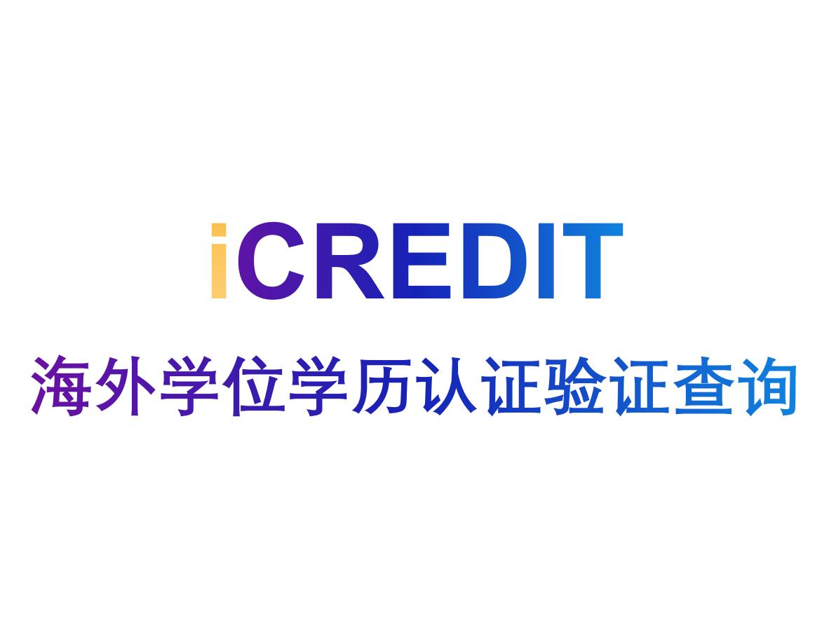 企业知识图谱-中国海外学位学历认证验证核验查询-艾科瑞特(iCREDIT)