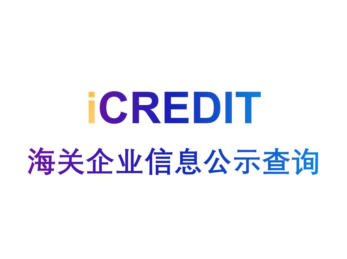 企业知识图谱-海关企业信息公示查询-艾科瑞特(iCREDIT)