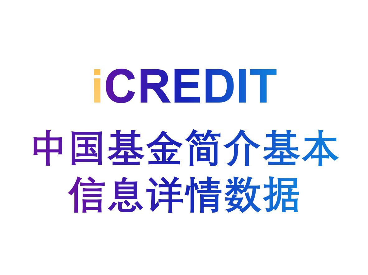 金融知识图谱-中国基金简介基本信息详情数据-艾科瑞特(iCREDIT)