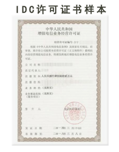 IDC许可证(地网)