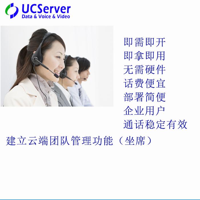 云IPPBX 云通信 团队/对外呼叫 托管型呼叫中心 赠送话机