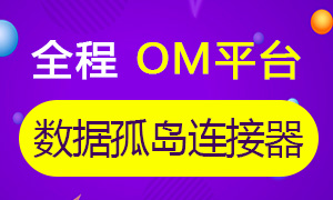 全程OM工作平台