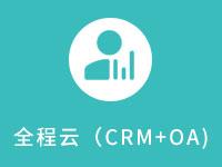 协同客户管理一体化云(CRM+OA)