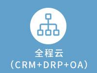 商贸企业 管理一体化云(CRM+DRP+OA)